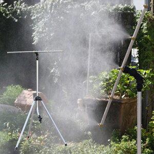 ゴトウのミスト de クールシャワー スタンドタイプ 870403[ミストシャワー 屋外 家庭用 家庭菜園 ガーデニング 水遊び]【即納】