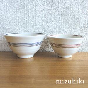 mizuhiki 夫婦茶碗セット MZ-GF0002[結婚祝い 贈り物 ペア 食器 ご飯 茶碗 飯椀 お茶碗 ご飯茶碗 ごはん茶碗 おしゃれ おすすめ ギフトセット]
