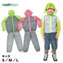 mothKeehi モスキーヒ 防虫ネットパーカ+ネットパンツ 着るかや 子ども用[キッズ用の虫よけパーカー 蚊から肌を守る…