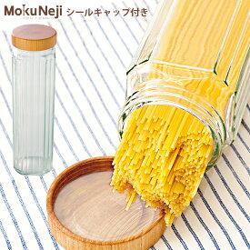 MokuNeji パスタケース MJ-POT-P & シールカップ MJ-SEL-PST[パスタの保存の密閉容器 木製のふたの保存容器 おしゃれなガラス製の見せる収納 密閉の保存瓶 ケヤキのフタ]