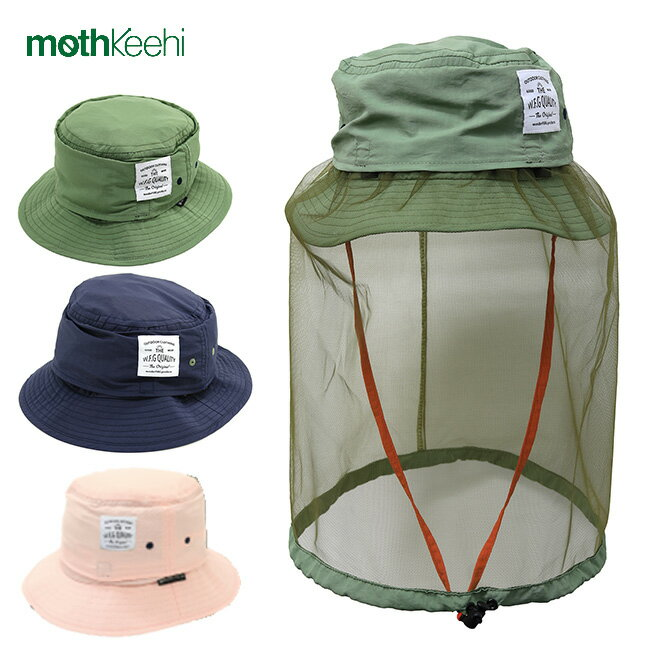 mothKeehi モスキーヒ 虫よけネット付きサハリハット HB-002[キャンプなど屋外で蚊の対策になる子供用の帽子 アウトドアの紫外線対策と虫除けのハット キッズのUV対策の日よけ帽子 ネット付き]【ポイント1倍】