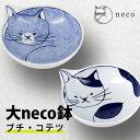 大neco鉢[波佐見焼の大鉢 おしゃれなネコ柄の和食器 猫グッズの大きめの鉢 かわいい磁器の食器 ねこ柄の器 猫好きの方…