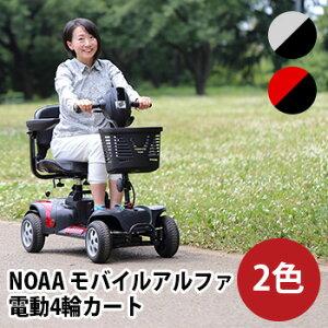 NOAA モバイルアルファ 電動4輪カート[車載もできるスリムで軽量な電動カート バッテリーのシニアカー 高齢者用の小型のカート 高齢者におすすめの電動のシニアカート] メーカー直送 1-2W