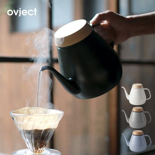 クーポン配布中!オブジェクト ドリップケトル 1.8L[IH対応のホーローケトル ドリップコーヒーを入れるのに使える便利なコーヒーポット おしゃれなキッチン用品]