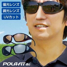 【特典あり】オーバーグラス ポラフィット・アイ POLA-FITai[サングラス レディース メンズ 偏光 調光 メガネの上から UVカット]【即納】