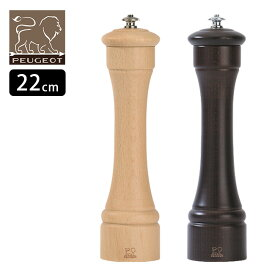 PEUGEOT プジョー ペッパーミル HOSTELLERIE 22cm[シンプルなデザインの天然木のミル おしゃれで人気の天然木材のキッチン用品 人間工学を意識した手動のペパーミル]