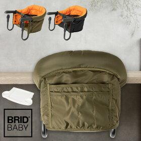 BRIDBABYベビーチェア&専用トレイセット