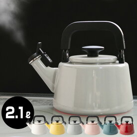 富士ホーロー コットンシリーズ 2.1L 笛吹ケトル[ケトル やかん ヤカン 笛吹き 富士ホーロー ホーロー 琺瑯 調理 キッチン おしゃれ レトロ かわいい 可愛い IH対応 IH 2リットル 2L レディース 主婦 湯沸かし ガス 蓋 蓋つき 北欧] 即納