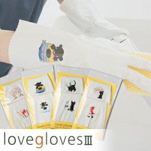 ラブグローブIII 4組セット[ゴム手袋 4個入り 家事 可愛い 油に強い 丈夫 劣化しにくい 日本製 日用雑貨 掃除 女性]