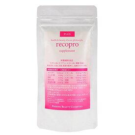 recopro リコプロ プラス 300mg×90粒[ビューティーサポートのサプリメント ナイアシンやビタミンB6やビタミンB2に加えAC-11やメロングリソディンなど配合した栄養補助食品(美容食品)ビタミン類の栄養補助 亜鉛]【即納】