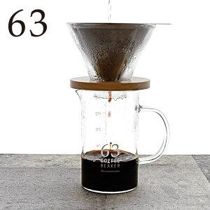 63 ロクサン ステンレスフィルター付きドリッパー&ガラスコーヒービーカー[コーヒー ドリッパー ステンレス フィルター フィルター不要 セット ギフト ドリップコーヒー コーヒーサーバー