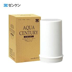 ゼンケン 据置型浄水器 アクアセンチュリースマート 交換カートリッジ C-MFH-70[カートリッジ交換目安は長寿命の約1年(交換カートリッジ/カートリッジ/浄水/簡単交換)]