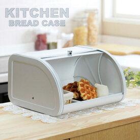 SALUS Bread Case セイラス ブレッドケース ショート[パンの保存に人気のパンケース(ブレットケース) 小物の収納に便利なケースとしてもおすすめ!おしゃれなデザインケース(ストッカー)]