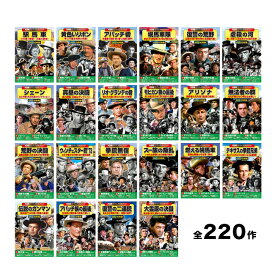 西部劇パーフェクトコレクション DVD10枚組×22セット[懐かしい 名作 西部劇 映画 DVD セット 220作品 ボリューム たっぷり おすすめ 人気 コレクション]