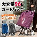 GIMI ショッピングカート ツイン GIMTW[大きなエコバッグ 買い物にふた付きの軽量な4輪キャリーカート(バッグ) 4輪キャスターの大きなショッピングバッ...