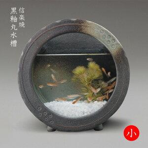 信楽焼 陶水槽 黒釉丸水槽(大) 541-04[金魚やアクアリウムを楽しむ おしゃれな水槽(ガラスと陶器) オブジェや観葉植物を飾って和風のインテリアにおすすめ]