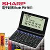SHARPシャープ電子辞書BrainPW-NK1[50音のキーボードで使いやすいコンパクトサイズの電子の辞書文字サイズが変えられて軽量で海外旅行にもおすすめ7ヵ国語の会話を収録]