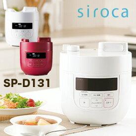 【特典あり】siroca シロカ 電気圧力鍋 SP-D131[レシピブック付き 簡単調理 時短 高温調理 圧力なべ]【即納】
