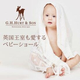 【ギフト対応無料】G.H.HURT&SON メリノウールショール[ホワイト ジーエイチハートアンドサン イギリスのニットブランドのおしゃれなショール ロイヤルベビーベビーショール 英国王室ジョージ王子使用モデルおくるみ]