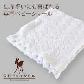 【ギフト対応無料】G.H.HURT&SON レースコットンショール[ホワイト ジーエイチハートアンドサン イギリスのニットブランドのおしゃれなショール ロイヤルベビーベビーショール おくるみ 出産祝いにおすすめ ベビー用品]