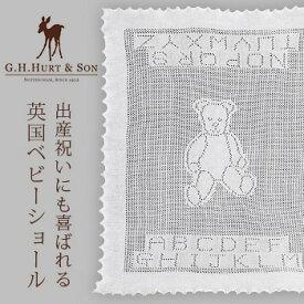 【ギフト対応無料】G.H.HURT&SON テディベアショール[おくるみ 出産祝い ギフト]