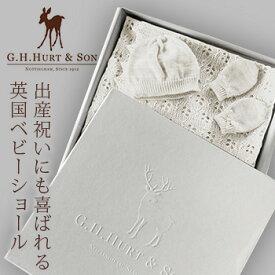 【ギフト対応無料】G.H.HURT&SON ベビーギフトセット キャット ホワイト[イギリスのニットブランドのおしゃれなショール ロイヤルベビーベビーショール 出産祝いにもおすすめ ベビー用品 ベビーショールと帽子と手袋の3点セット]