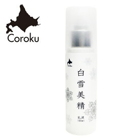 白雪美精 乳液 100ml[日本製 乳液 美容 コスメ 基礎化粧品 スキンケア 美容乳液 うるおい しっとり 保湿 潤い] 即納