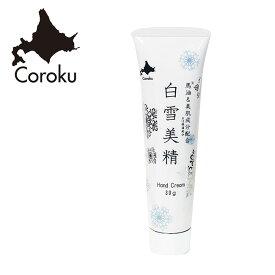 白雪美精 ハンドチューブ 30g《2個セット》[日本製 化粧品 ハンドクリーム 美容 コスメ 手 潤い 乾燥 対策 保湿 クリーム かわいい パッケージ] 即納