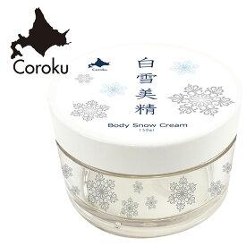 白雪美精 ボディスノークリーム 150g[日本製 美容 ボディクリーム コスメ スキンケア ボディークリーム 美容クリーム 乾燥 対策 保湿] 即納