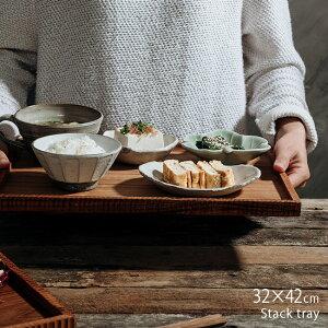 スタックトレー 320×420mm DA-04[木製トレー 木製トレイ おしゃれ シンプル おぼん 木製 木 トレイ トレー スタッキング 重ねる 運ぶ 大きめ ランチョンマット 木彫 デザイン 定食 カフェ ランチ