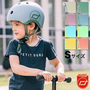 SCOOT AND RIDE スクートアンドライド ヘルメットS[ヘルメット 子供用 自転車 キッズ 子供 子ども ジュニア 小さめ 女の子 男の子 キックボード キックスクーター おしゃれ かわいい 可愛い 人気