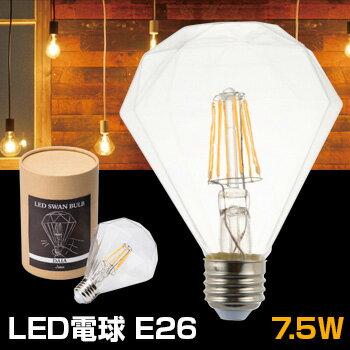 SWAN LEDスワンバルブ DAIA SWB-F003L[LED電球 60W相当の明るいLEDの電球 アンティーク調で適度な白色の電球色のLEDランプ 贈り物としてもおしゃれなパッケージの照明器具]【ポイント1倍】
