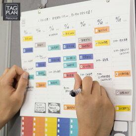 TAG PLAN personal タグプラン パーソナル CL-TGPL3[スケジュール 管理 カレンダー 週間 予定表 スケジュール帳 付箋 ふせん メモ]【ポイント1倍】【即納】