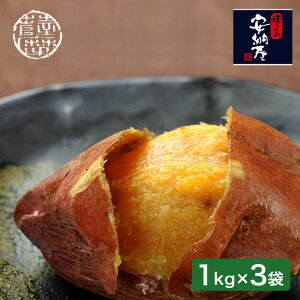 種子島産安納芋 甘蜜焼芋 1kg×3袋 FPA-3K[桜島の溶岩を使った安納芋の焼き芋 冷凍のさつまいもが3kg 鹿児島県産さつまいも おすすめの美味しいさつま芋 糖度が高い甘いやきいも] メーカー直送