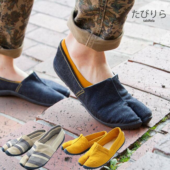 たびりら[22〜28cm 男女兼用 締め付けない 足袋型シューズ 柔らかい底 履き心地快適 おしゃれ 旅行 日本製 カジュアルな足袋 シューズ 靴]