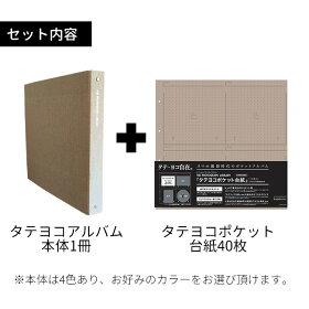 タテヨコアルバム&台紙40枚セット