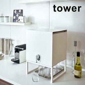 tower タワー バッグインボックススタンド 304669[バッグインボックスワイン 水 バックインボックス ワイン サーバー カバー ミネラルウォーター キッチン収納 おしゃれ ウォーターサーバー 卓