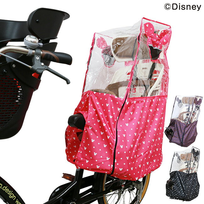 ディズニー サイクルチャイルドシート 風防レインカバー[ディズニーのかわいいチャイルドシートのレインカバー 幼児を乗せる自転車(ママチャリ)のチャイルドシートに リアシートカバー リアレインカバー]