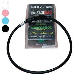 超越MAX CHO-ETSU MAX(チョーエツマックス) ネックレスLサイズ[サッカーや野球などスポーツ時につけたい健康アクセサリー マイナスイオン・遠赤外線 ネックレス(メンズ/レディース兼用 カジュアルネックレス)]
