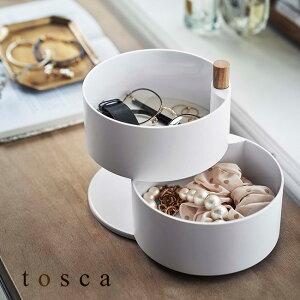 tosca トスカ アクセサリートレー 深型 ホワイト 350490[アクセサリートレイ 2段 収納 小物入れ おしゃれ 北欧 白 円形 スライド ジュエリーボックス 二段 時計 アクセサリー入れ アクセサリー収