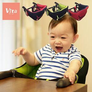 【ギフト対応無料】Vita ヴィータ テーブルチェア[ベビーチェア 持ち運び 折りたたみ 赤ちゃん ベビー キッズ 出産祝い 出産祝 ギフト プレゼント コンパクト 男の子 女の子] 即納