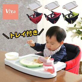 【ギフト対応無料】Vita ヴィータ テーブルチェア&トレイセット[ベビーチェア 持ち運び 折りたたみ 赤ちゃん ベビー キッズ 出産祝い 出産祝 ギフト プレゼント コンパクト 男の子 女の子]【即納】