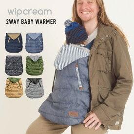 wipcream 2WAYベビーウォーマー[抱っこ紐・ベビーカーに設置できる2wayタイプのベビーウォーマー 寒い日のお散歩におすすめの防寒ベビーウォーマーケープ 防寒カバー 防寒対策できるフットマフ]