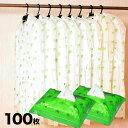 洋服カバー100枚セット(ショート80枚・ロング20枚)[日本製の防虫・除菌・防臭・防カビ仕様の衣類カバー 不織布の防虫…