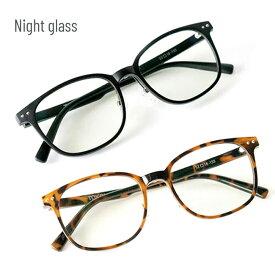 夜専用眼鏡 ナイトグラス スマートタイプ[ナイトサングラス 夜用 夜間 眼鏡 めがね シンプル おしゃれ スマート デザイン メンズ レディース 男女兼用 夜間運転 夜 光 ライト 明るさ ドライブ 視界 視力 アシスト 東海光学 ギフト 父の日 母の日]