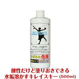 【酸性 だけど 塗りおき できる 水垢 溶かす キレイスキー(500ミリリットル)】洗剤 浴室 ドア 水垢落とし