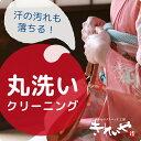 【往復送料無料】着物丸洗いクリーニング【着物類】