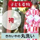 【往復送料無料】着物丸洗いクリーニング・子ども物【袴】