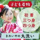 【往復送料無料】着物丸洗いクリーニング・子ども物【初着・三つ身・四つ身】