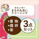 【往復送料無料】着物丸洗いクリーニング【着物・襦袢・帯3点セット】